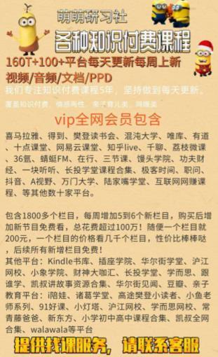 全网你要的资源我都有,加我微信:taoxueke或QQ:1390391777,全网终身会员只要499元,终身代理699元,除了学习,你还可以赚钱 第1张